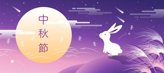 Metà di illustrazione di festival di autunno felice con coniglio. traduzione in cinese