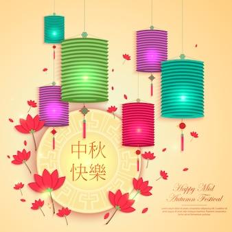 Mid autumn festival in stile paper art con il suo nome cinese nel mezzo della luna.