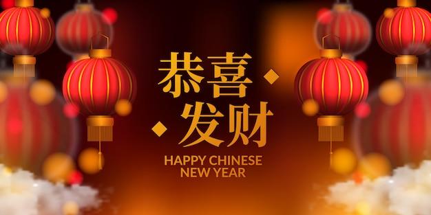 Modello cinese felice dell'insegna del manifesto del nuovo anno con la lanterna rossa