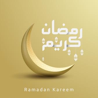 Modello del fondo della cartolina d'auguri di ramadan kareem con la calligrafia araba