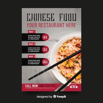 Modello dell'aletta di filatoio dell'alimento cinese fotografico