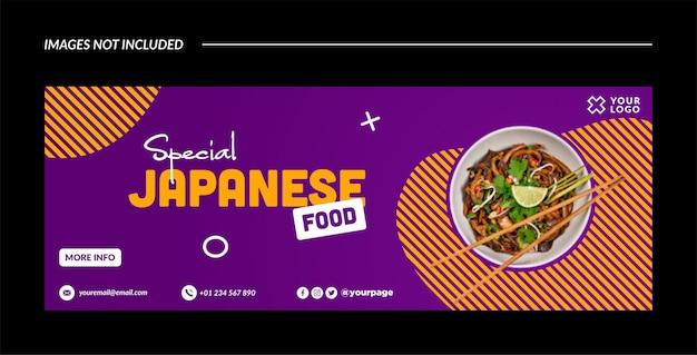Modello di banner giapponese speciale o copertina di facebook