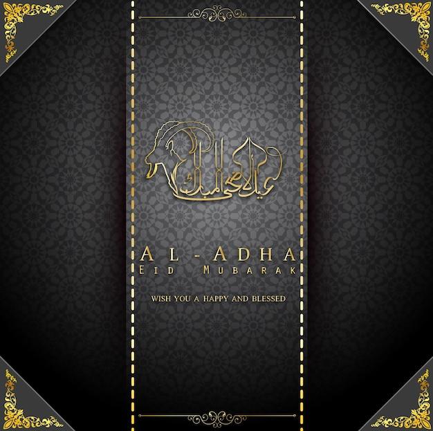 Modello di biglietto di auguri di eid al adha