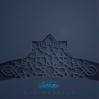 Modello di biglietto di auguri di eid mubarak