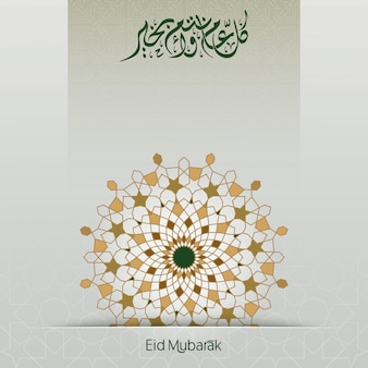 Modello di biglietto di auguri eid mubarak con motivo geometrico arabo e calligrafia araba