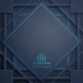 Modello di biglietto di auguri islamico di ramadan kareem