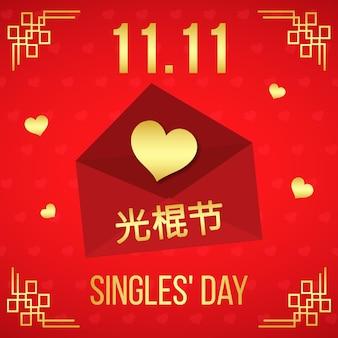Modello di giorno per single