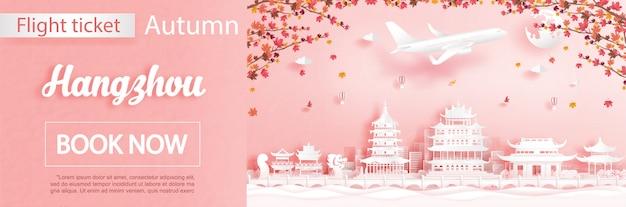 Modello di pubblicità di volo e biglietto con viaggio a hangzhou, in cina nella stagione autunnale affare con foglie di acero che cadono e monumenti famosi nella carta stile illustrazione