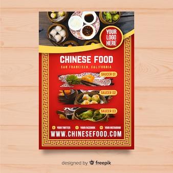 Modello di volantino alimentare cinese