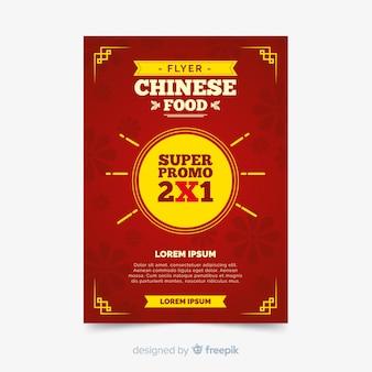 Modello di volantino cibo cinese di sole