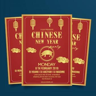 Modello di volantino partito cinese nuovo anno