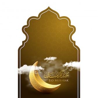 Modello islamico dell'insegna di saluto di eid mubarak con l'illustrazione cescent di forma geometrica del modello