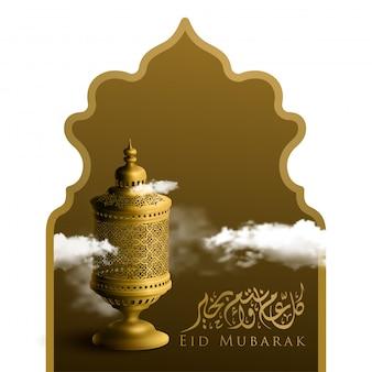 Modello islamico della cartolina d'auguri di eid mubarak con il fondo arabo dell'insegna dell'illustrazione della lanterna