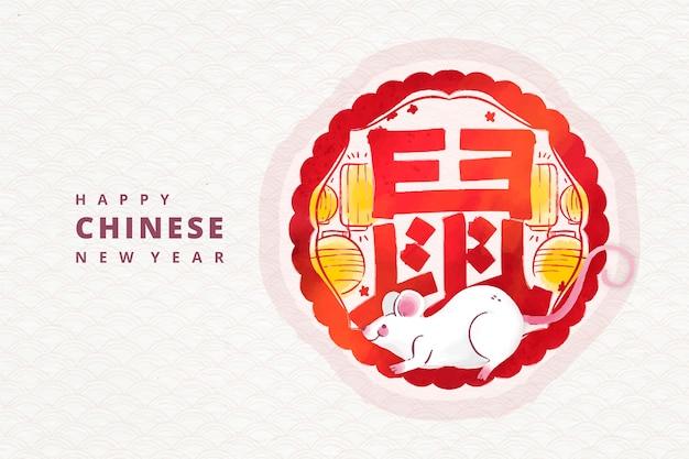 Nuovo anno cinese di stile dell'acquerello con ratto
