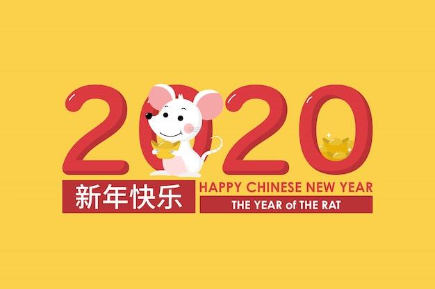 Nuovo banner cinese 2020 del ratto