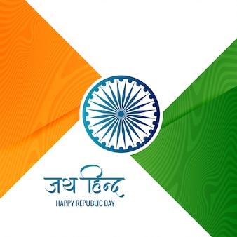 Onda elegante bandiera indiana crativa