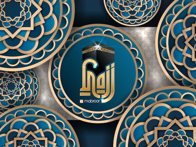 Ornamento islamico e illustrazione di sfondo, cartolina d'auguri di hajj