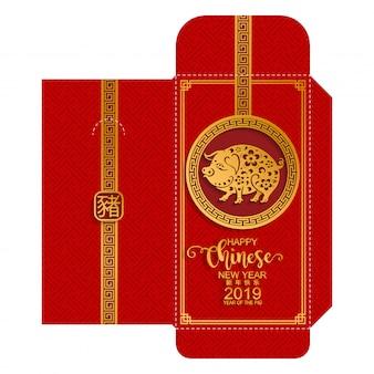Pacchetto di buste rosse denaro capodanno cinese 2019.