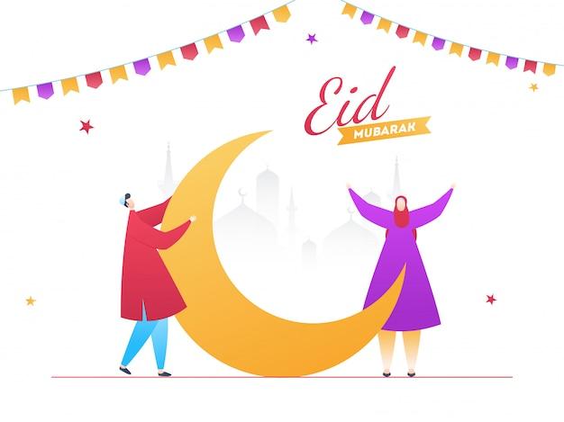 Personaggio dei cartoni animati di giovane uomo e donna che decorano la luna per la festa di eid