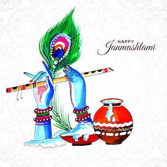 Piuma di pavone per il design della carta shree krishna janmashtami