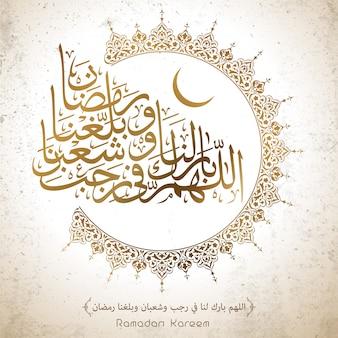 Preghiera del kareem del ramadan nella calligrafia araba