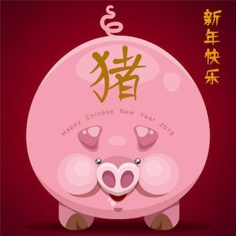 Priorità bassa al neon cinese nuovo anno 2019. i caratteri cinesi sulla destra indicano un felice anno nuovo e un maiale nel mezzo.