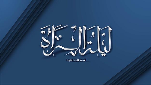 Progettazione araba del fondo della cartolina d'auguri di calligrafia di ramadan kareem