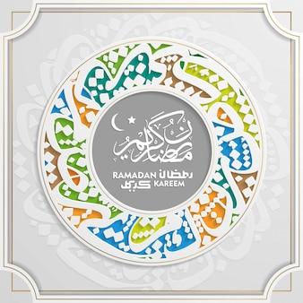 Progettazione araba di calligrafia del modello floreale della cartolina d'auguri di ramadan kareem