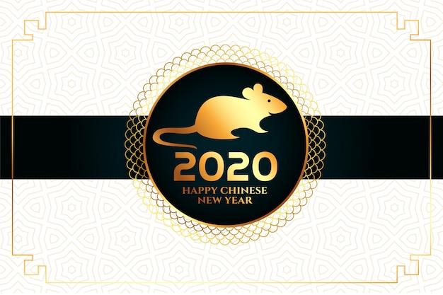 Progettazione cinese dorata della cartolina d'auguri del nuovo anno 2020 felice