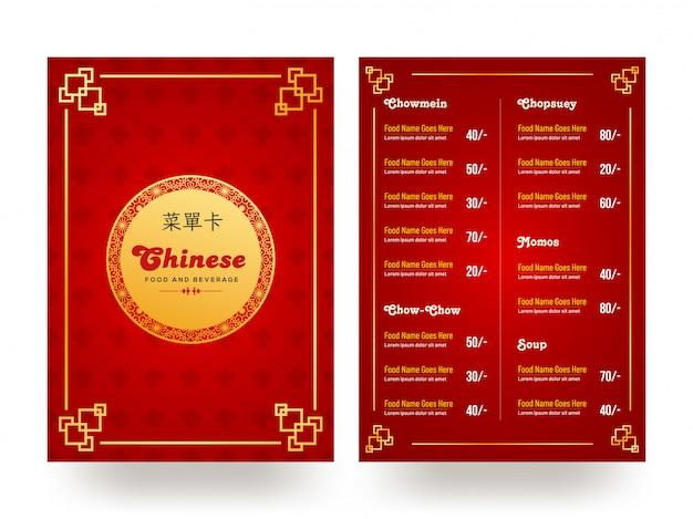 Progettazione di menu di menu di cibo e bevande cinese.