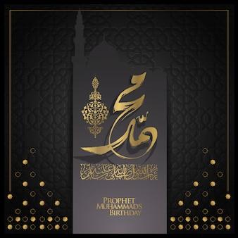 Progettazione di vettore della cartolina d'auguri di mawlid al nabi con la calligrafia araba