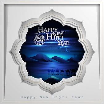 Progettazione felice di vettore dell'illustrazione del nuovo anno di hijri con terra e cammelli arabi del deserto