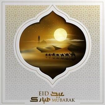 Progettazione islamica dell'illustrazione della cartolina d'auguri di eid mubarak con la calligrafia araba