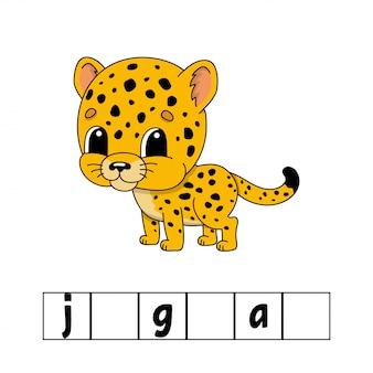 Puzzle parole, giaguaro. foglio di lavoro per lo sviluppo dell'istruzione.