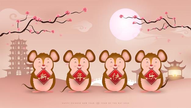 Quattro piccoli ratti con scorrimento e bellissimi fiori capodanno cinese