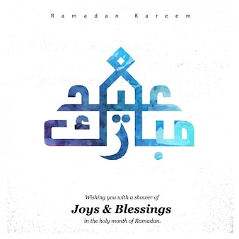 Ramadam kareem mese greeting card