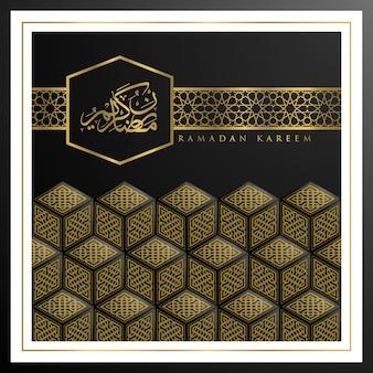 Ramadan kareem biglietto d'auguri design cubo con calligrafia araba
