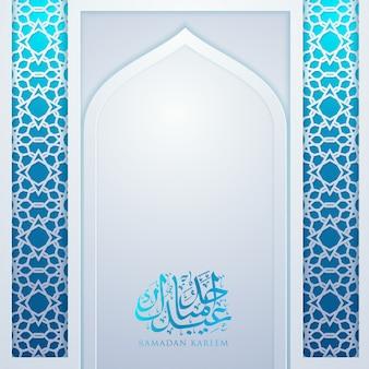 Ramadan kareem calligrafia araba