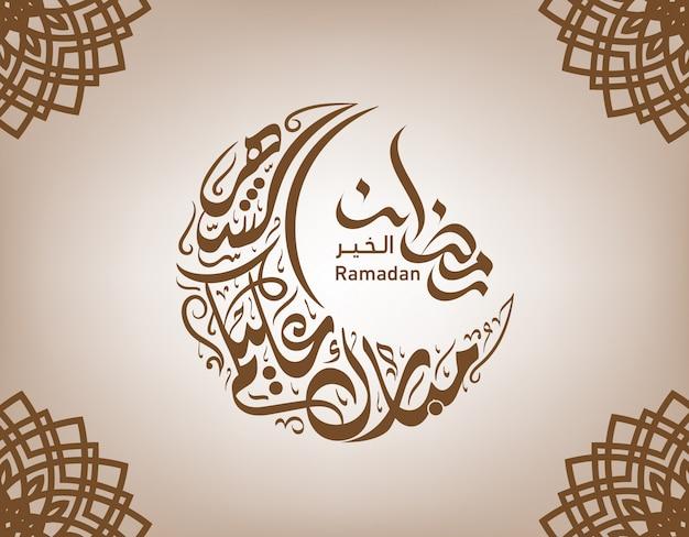 Ramadan kareem islamic arabic calligraphy pattern