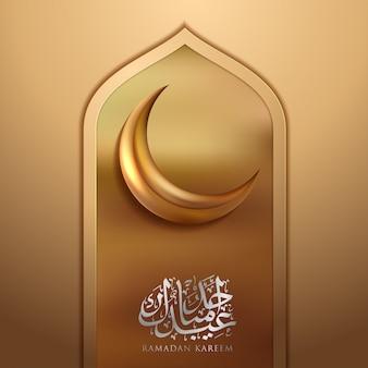 Ramadan kareem saluto banner sfondo islamico