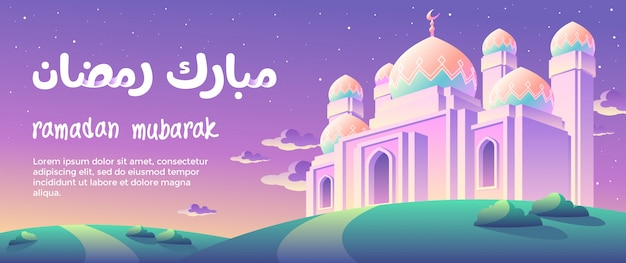 Ramadan mubarak con il sole che sorge nella bandiera del mattino