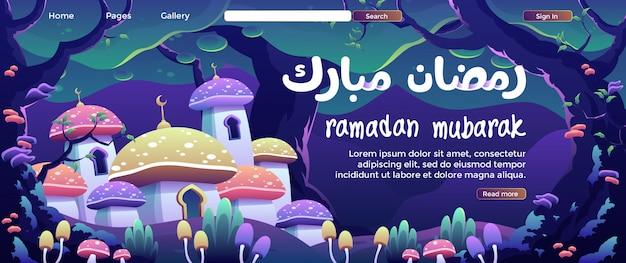 Ramadan mubarak con una grande moschea di funghi in una pagina di atterraggio foresta fantasia