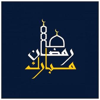 Ramadan sfondo calligrafia islamica