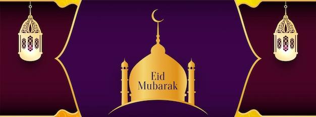 Religioso eid mubarak banner design islamico