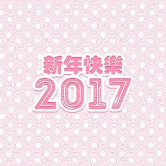 Rosa Grunge cinese di nuovo lettering anno