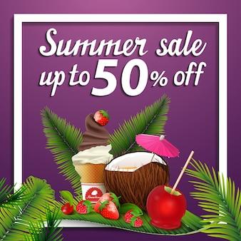 Saldi estivi, banner web quadrato di sconto con cocktail di cocco