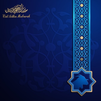 Saluto di eid adha mubarak con calligrafia araba d'oro incandescente