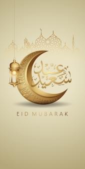 Saluto di eid mubarak con mezzaluna e lanterna