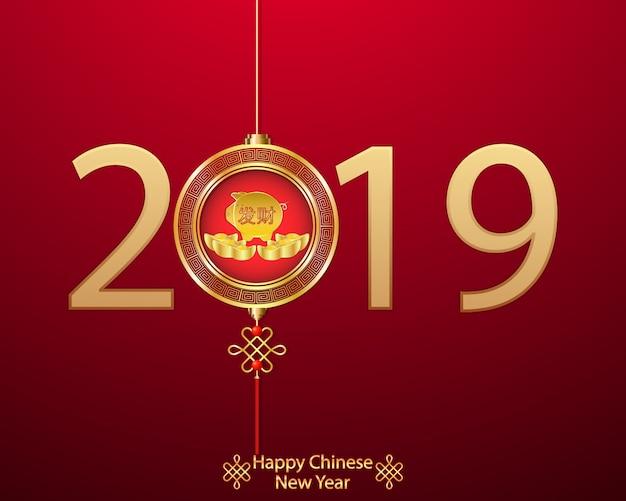 Saluto di nuovo anno cinese 2019 con lo zodiaco di maiale