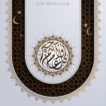 Saluto islamico di calligrafia araba di eid adha mubarak con il modello del marocco